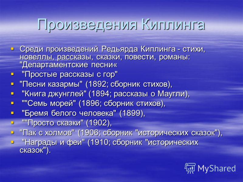 Произведения Киплинга Среди произведений Редьярда Киплинга - стихи, новеллы, рассказы, сказки, повести, романы:
