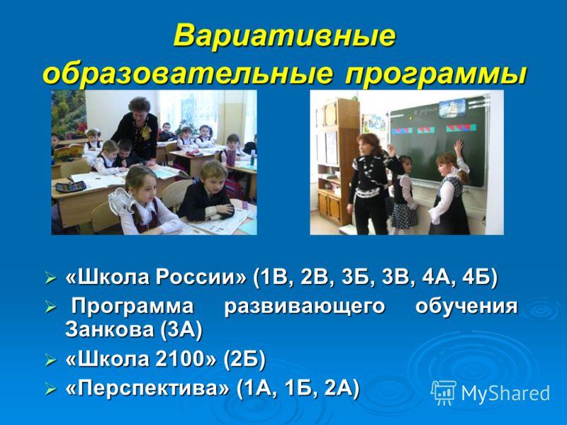 Вариативные образовательные программы «Школа России» (1В, 2В, 3Б, 3В, 4А, 4Б) «Школа России» (1В, 2В, 3Б, 3В, 4А, 4Б) Программа развивающего обучения Занкова (3А) Программа развивающего обучения Занкова (3А) «Школа 2100» (2Б) «Школа 2100» (2Б) «Персп