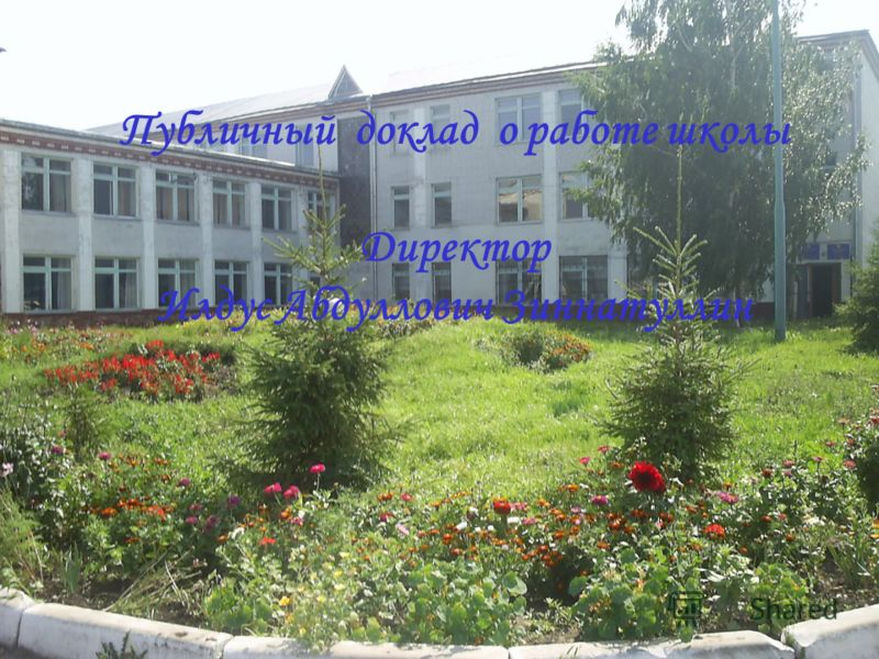 Публичный доклад о работе школы Директор Илдус Абдуллович Зиннатуллин