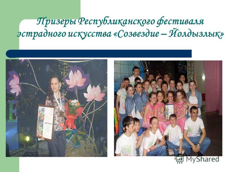 Призеры Республиканского фестиваля эстрадного искусства «Созвездие – Йолдызлык»