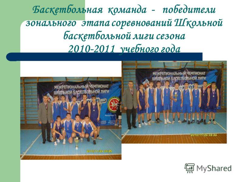 Баскетбольная команда - победители зонального этапа соревнований Школьной баскетбольной лиги сезона 2010-2011 учебного года