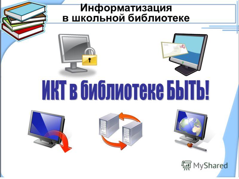 Информатизация в школьной библиотеке