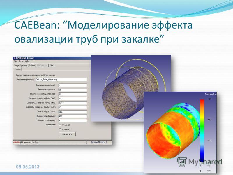 09.05.2013Слайд 15 CAEBean: Моделирование эффекта овализации труб при закалке