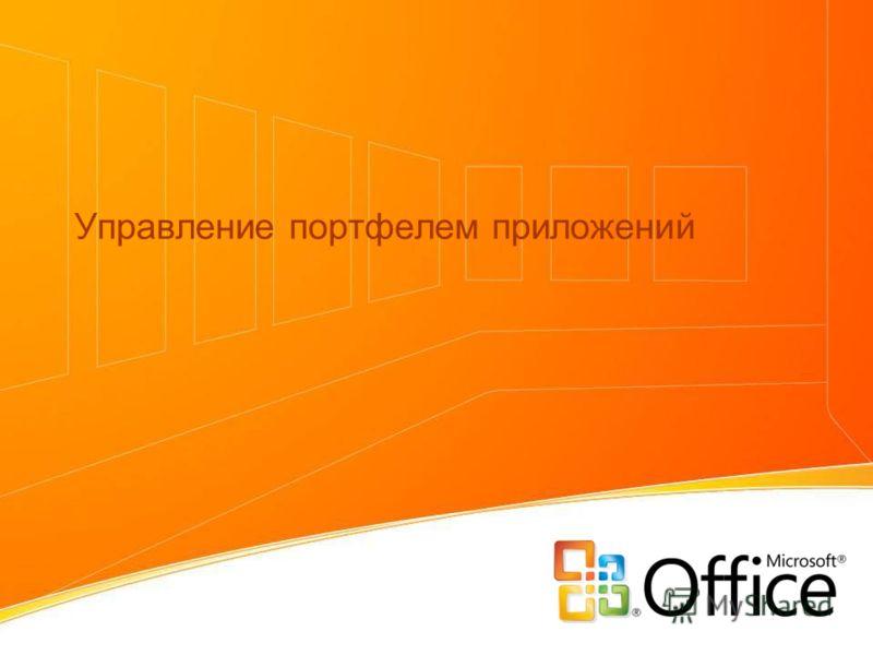 Управление портфелем приложений