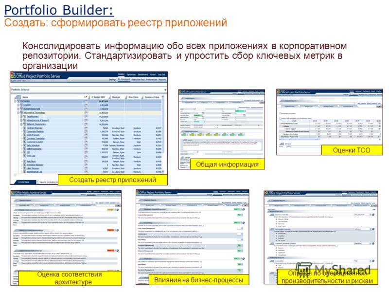 Создать реестр приложений Portfolio Builder: Создать: сформировать реестр приложений Общая информация Оценки TCO Оценка соответствия архитектуре Влияние на бизнес-процессы Опросы по операционной производительности и рискам Консолидировать информацию