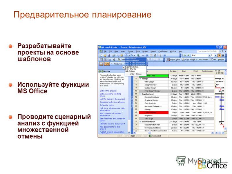 Предварительное планирование Разрабатывайте проекты на основе шаблонов Используйте функции MS Office Проводите сценарный анализ с функцией множественной отмены