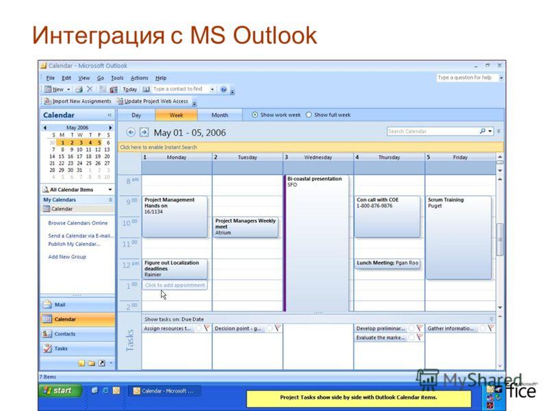 Интеграция с MS Outlook