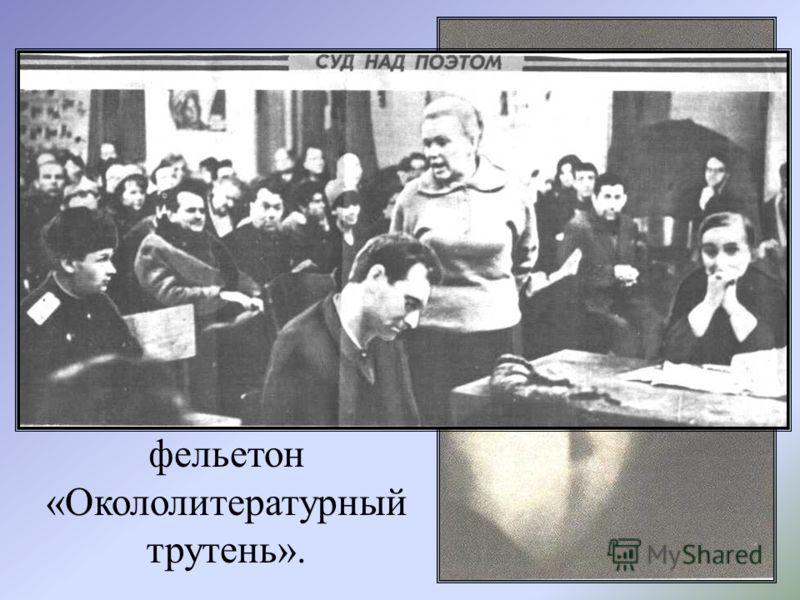 В 1963 году в газете «Вечерний Ленинград» за подписью А. Ионина, Я. Лернера, М. Медведева опубликован фельетон «Окололитературный трутень».
