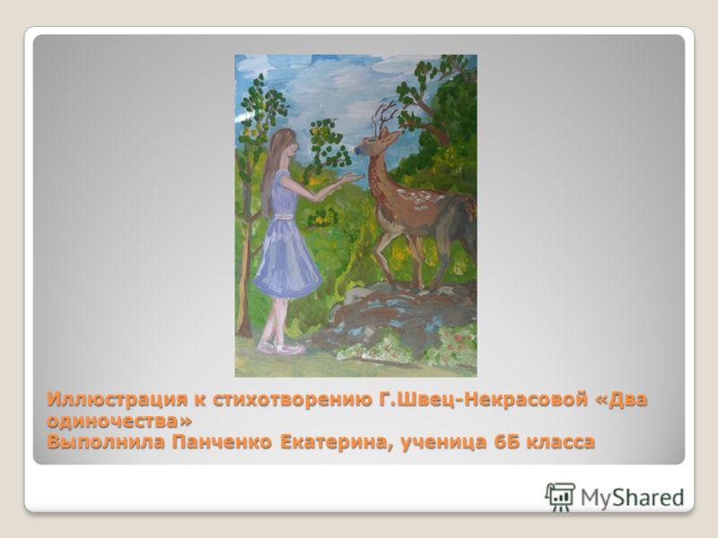 Иллюстрация к стихотворению Г.Швец-Некрасовой «Два одиночества» Выполнила Панченко Екатерина, ученица 6Б класса