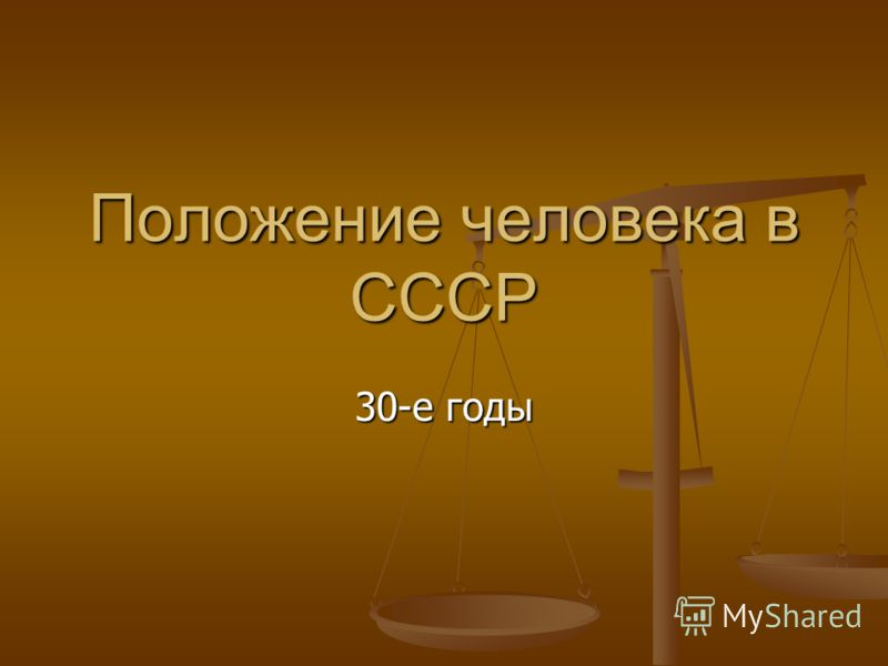 Положение человека в СССР 30-е годы