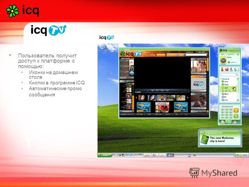 Пользователь получит доступ к платформе с помощью: Иконки на домашнем столе Кнопки в программе ICQ Автоматические промо сообщения