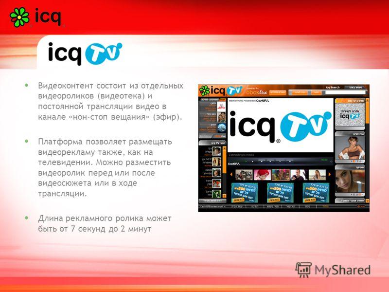 Видеоконтент состоит из отдельных видеороликов (видеотека) и постоянной трансляции видео в канале «нон-стоп вещания» (эфир). Платформа позволяет размещать видеорекламу также, как на телевидении. Можно разместить видеоролик перед или после видеосюжета