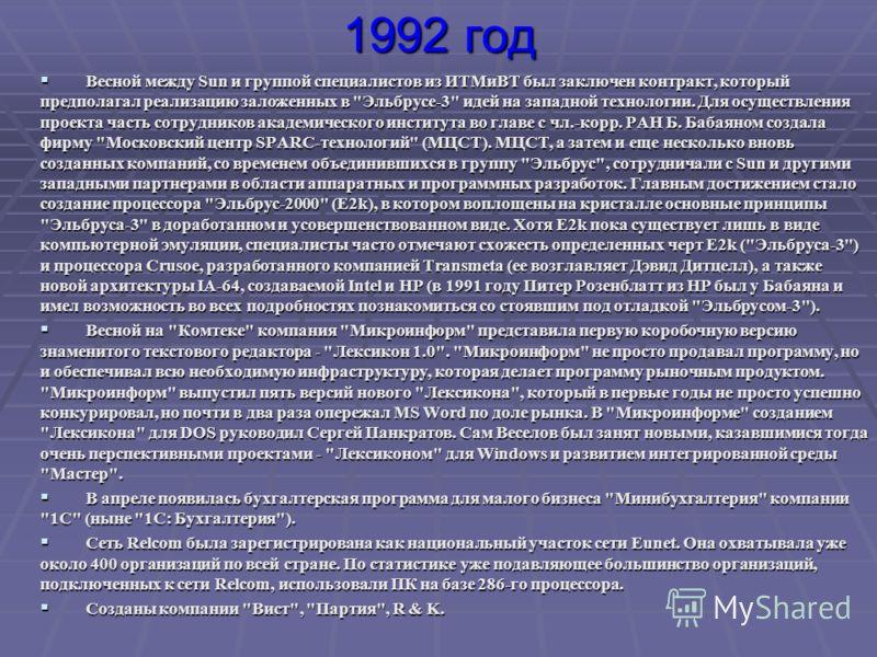 1992 год Весной между Sun и группой специалистов из ИТМиВТ был заключен контракт, который предполагал реализацию заложенных в