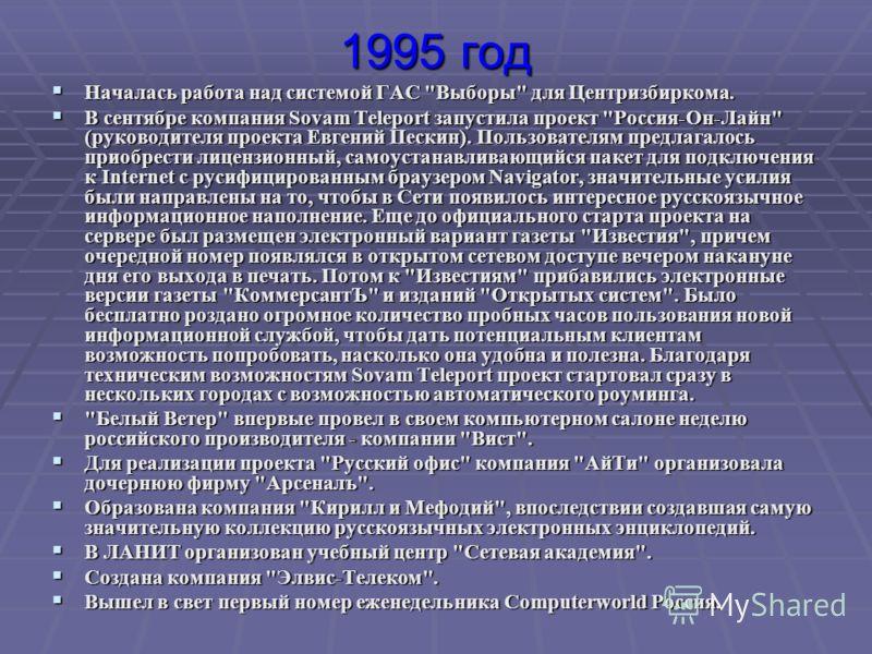 1995 год Началась работа над системой ГАС
