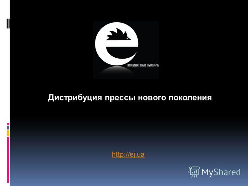 Дистрибуция прессы нового поколения http://ej.ua