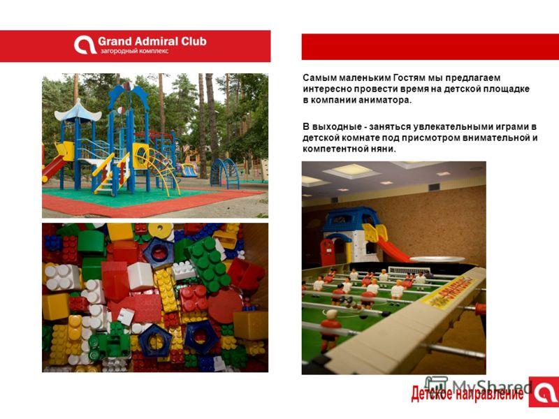 Самым маленьким Гостям мы предлагаем интересно провести время на детской площадке в компании аниматора. В выходные - заняться увлекательными играми в детской комнате под присмотром внимательной и компетентной няни.