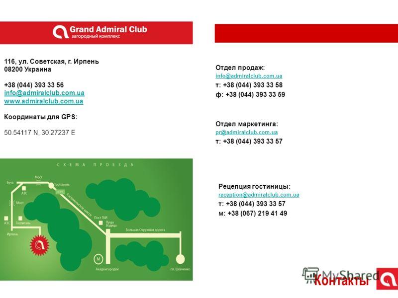Отдел маркетинга: pr@admiralclub.com.ua т: +38 (044) 393 33 57 Рецепция гостиницы: reception@admiralclub.com.ua т: +38 (044) 393 33 57 м: +38 (067) 219 41 49 116, ул. Советская, г. Ирпень 08200 Украина +38 (044) 393 33 56 info@admiralclub.com.ua www.