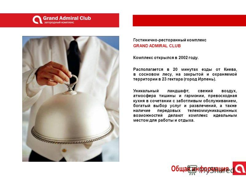 Гостинично-ресторанный комплекс GRAND ADMIRAL CLUB Комплекс открылся в 2002 году. Располагается в 20 минутах езды от Киева, в сосновом лесу, на закрытой и охраняемой территории в 23 гектара (город Ирпень). Уникальный ландшафт, свежий воздух, атмосфер