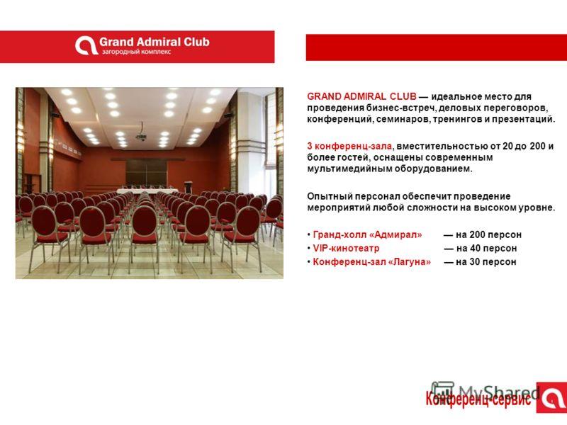 GRAND ADMIRAL CLUB идеальное место для проведения бизнес-встреч, деловых переговоров, конференций, семинаров, тренингов и презентаций. 3 конференц-зала, вместительностью от 20 до 200 и более гостей, оснащены современным мультимедийным оборудованием.