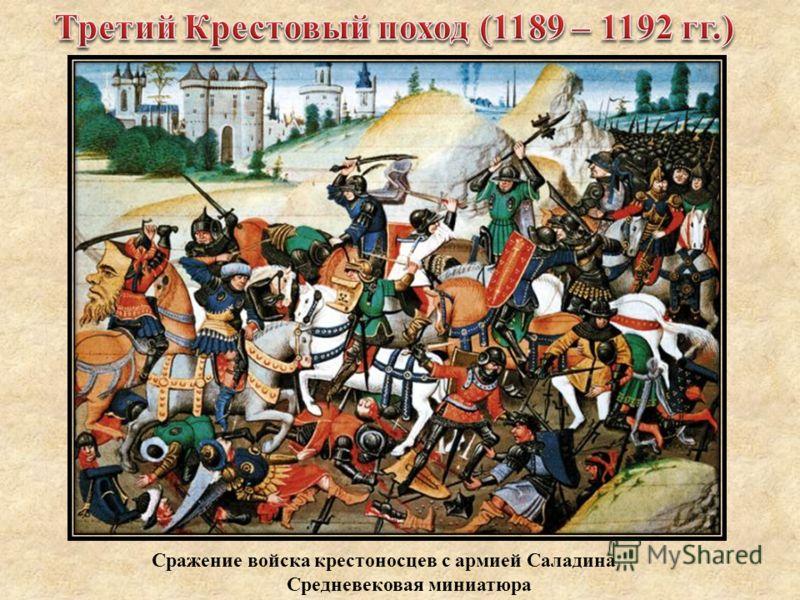 Сражение войска крестоносцев с армией Саладина Средневековая миниатюра