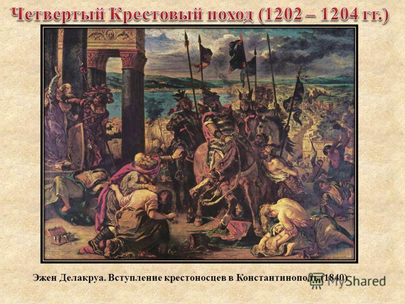 Эжен Делакруа. Вступление крестоносцев в Константинополь (1840)