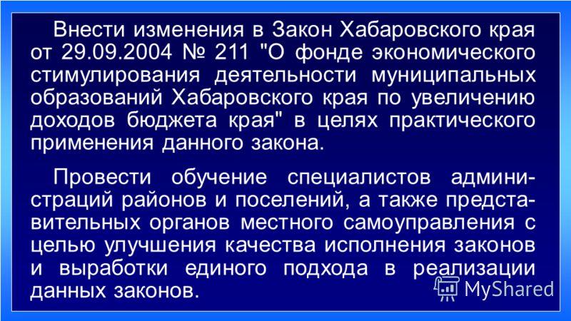 Внести изменения в Закон Хабаровского края от 29.09.2004 211