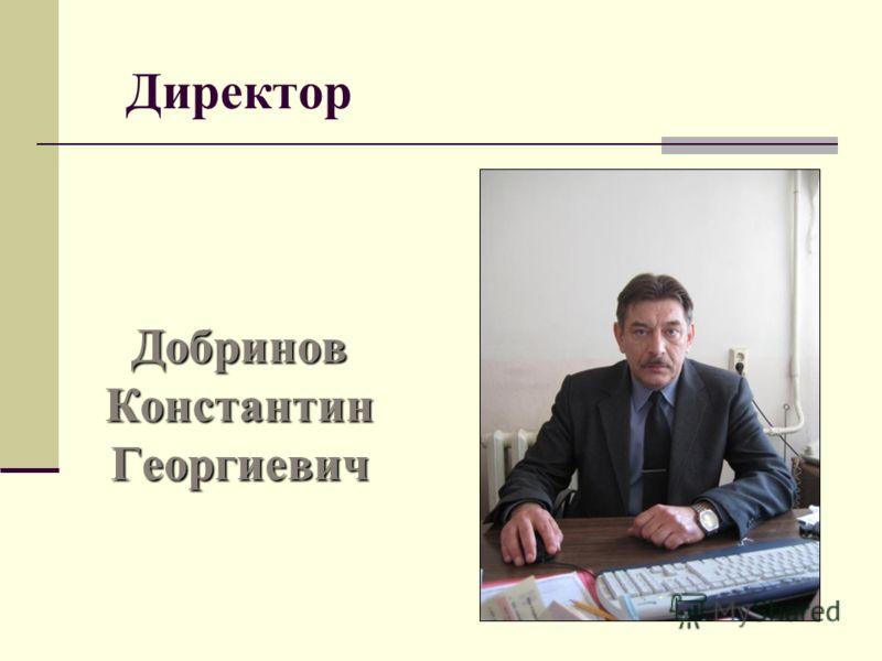 Директор Добринов Константин Георгиевич