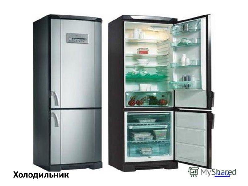 Холодильник назад