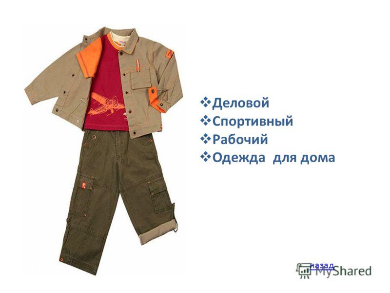 Деловой Спортивный Рабочий Одежда для дома назад