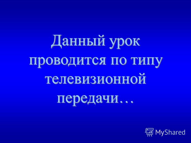 СВОЯ ИГРА © Прибыткова Мария Борисовна, 2010 по окружающему миру для 4 класса по теме : «Природные зоны России»
