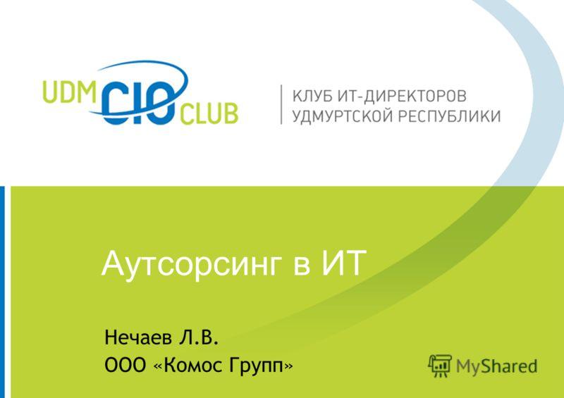Аутсорсинг в ИТ Нечаев Л.В. ООО «Комос Групп»