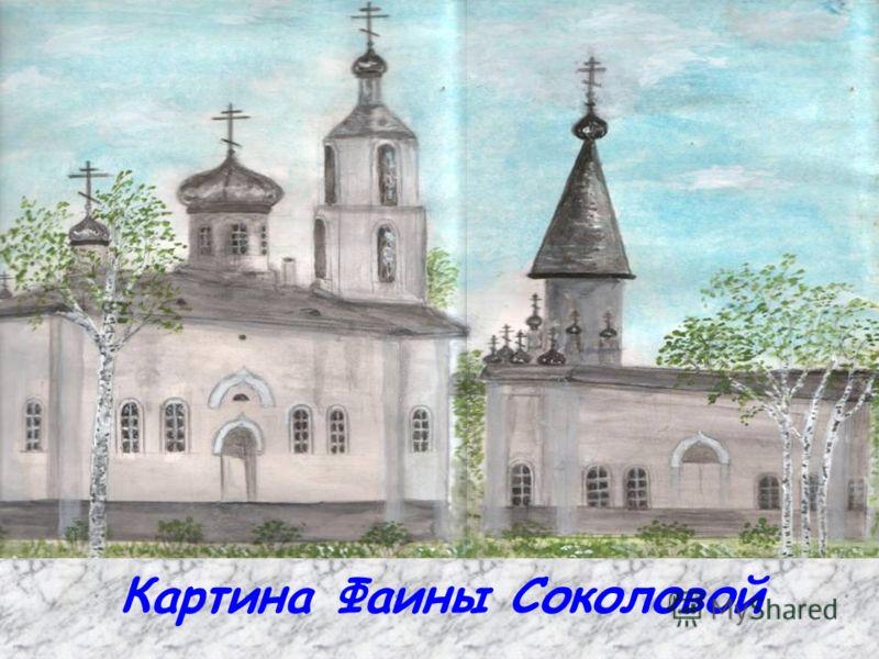 Картина Фаины Соколовой