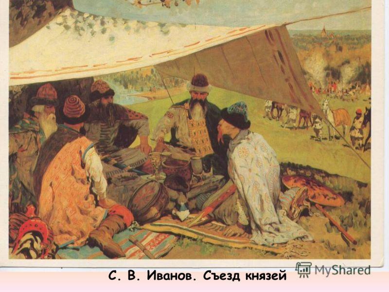 С. В. Иванов. Съезд князей