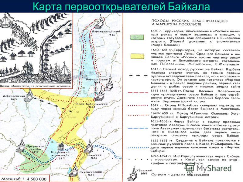 Карта первооткрывателей Байкала