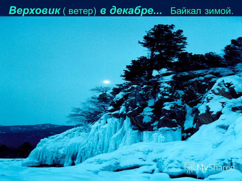 Верховик ( ветер) в декабре... Байкал зимой.