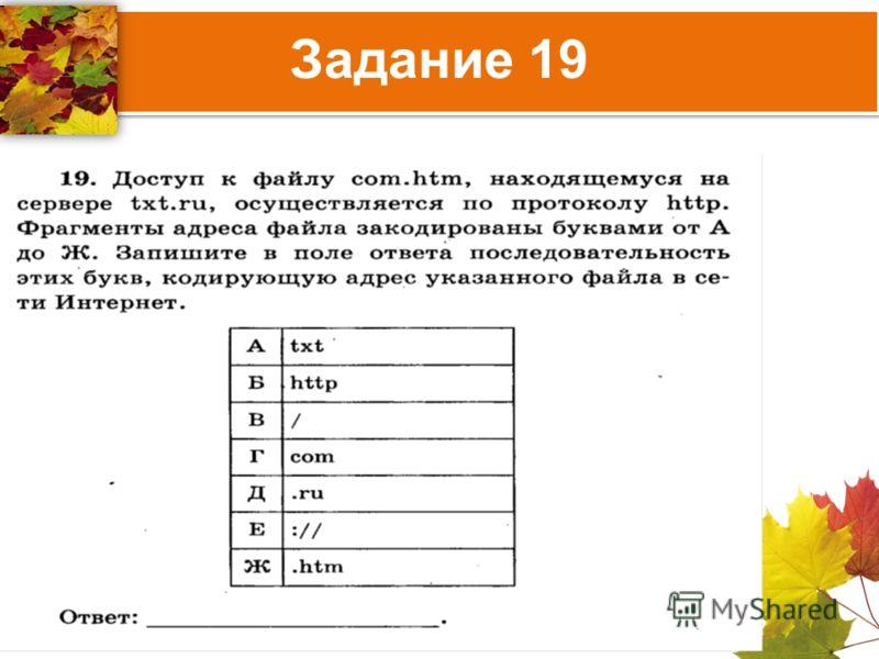 Задание 19