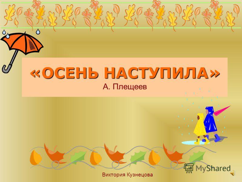 Стих про осень и книгу