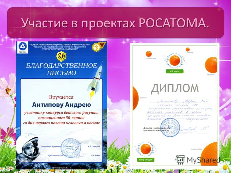 Участие в проектах РОСАТОМА.