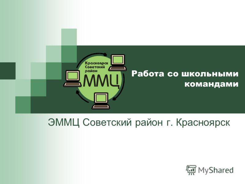 Работа со школьными командами ЭММЦ Советский район г. Красноярск