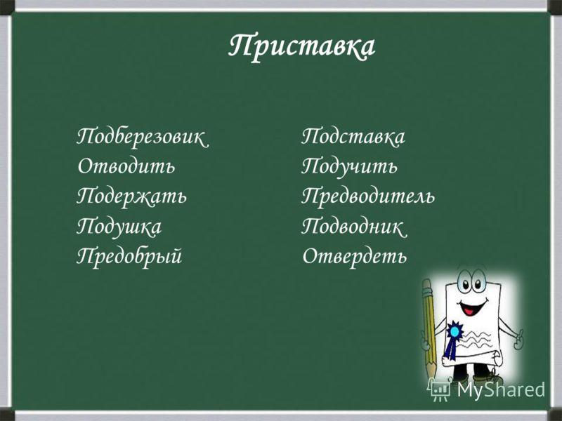 Приставка ПодберезовикПодставка ОтводитьПодучить Подержать Предводитель ПодушкаПодводник ПредобрыйОтвердеть