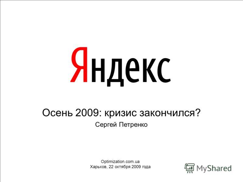 1 Осень 2009: кризис закончился? Сергей Петренко Optimization.com.ua Харьков, 22 октября 2009 года