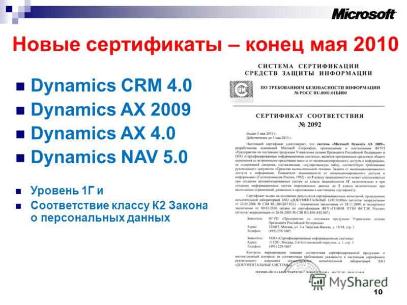 10 Новые сертификаты – конец мая 2010 Dynamics CRM 4.0 Dynamics AX 2009 Dynamics AX 4.0 Dynamics NAV 5.0 Уровень 1Г и Соответствие классу К2 Закона j о персональных данных