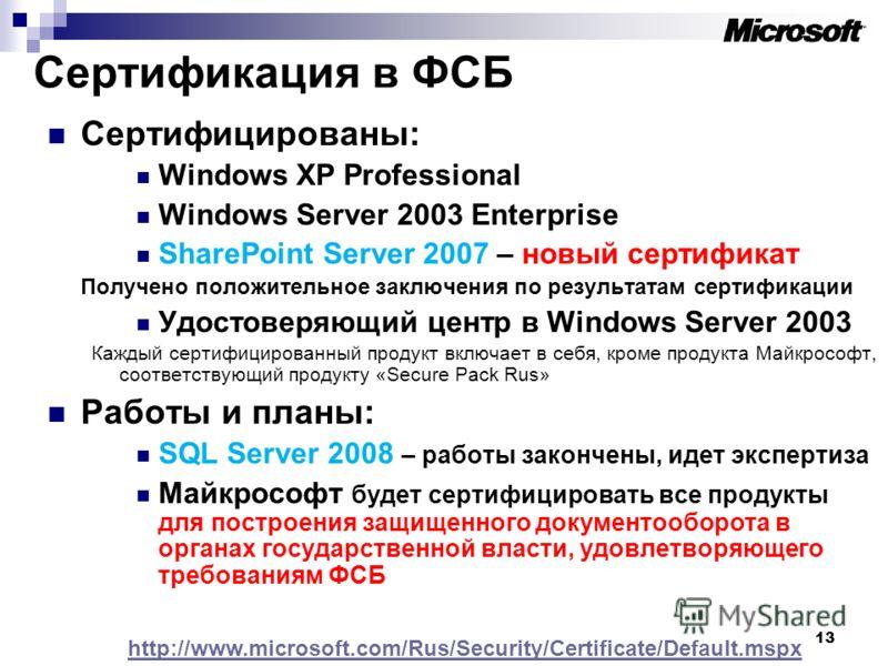 13 Сертификация в ФСБ Сертифицированы: Windows XP Professional Windows Server 2003 Enterprise SharePoint Server 2007 – новый сертификат Получено положительное заключения по результатам сертификации Удостоверяющий центр в Windows Server 2003 Каждый се