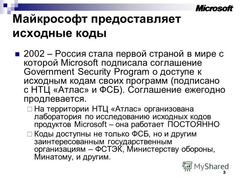 3 Майкрософт предоставляет исходные коды 2002 – Россия стала первой страной в мире с которой Microsoft подписала соглашение Government Security Program о доступе к исходным кодам своих программ (подписано с НТЦ «Атлас» и ФСБ). Соглашение ежегодно про