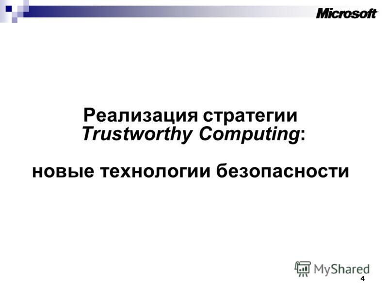 4 Реализация стратегии Trustworthy Computing: новые технологии безопасности