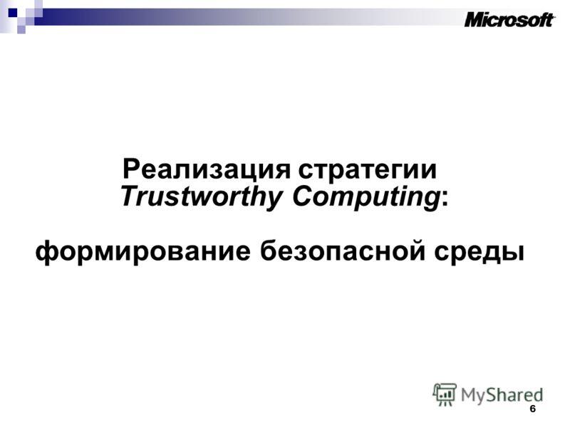 6 Реализация стратегии Trustworthy Computing: формирование безопасной среды