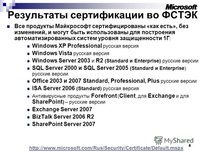8 Результаты сертификации во ФСТЭК Все продукты Майкрософт сертифицированы «как есть», без изменений, и могут быть использованы для построения автоматизированных систем уровня защищенности 1Г : Windows XP Professional русская версия Windows Vista рус