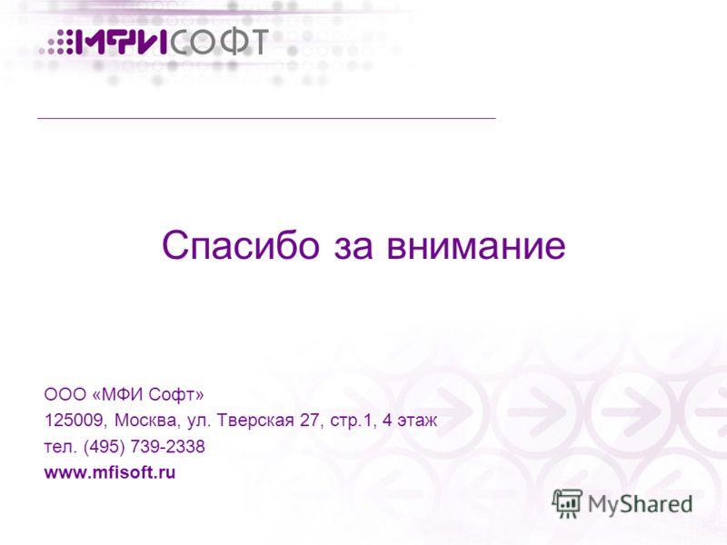 Спасибо за внимание ООО «МФИ Софт» 125009, Москва, ул. Тверская 27, стр.1, 4 этаж тел. (495) 739-2338 www.mfisoft.ru