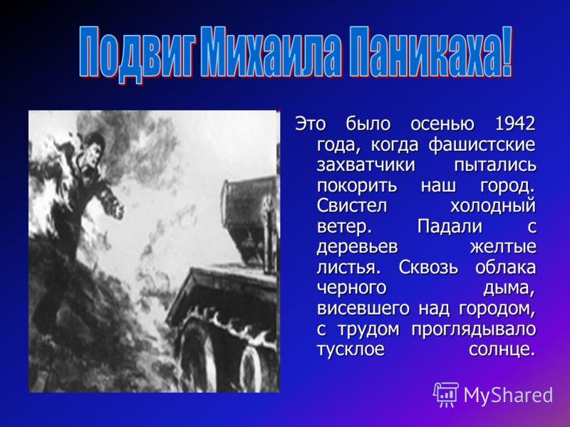 Это было осенью 1942 года, когда фашистские захватчики пытались покорить наш город. Свистел холодный ветер. Падали с деревьев желтые листья. Сквозь облака черного дыма, висевшего над городом, с трудом проглядывало тусклое солнце.