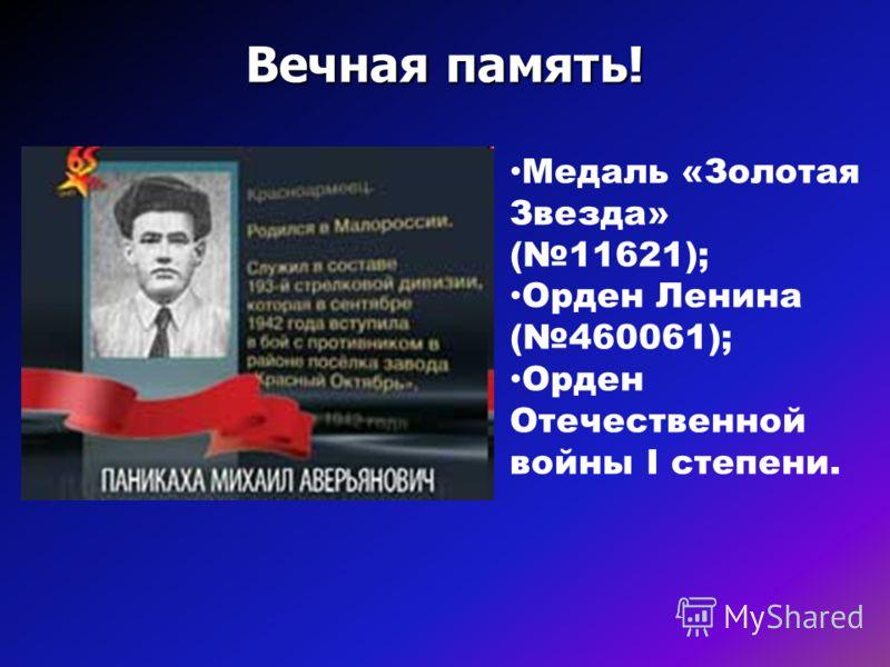 Вечная память! Медаль «Золотая Звезда» (11621); Орден Ленина (460061); Орден Отечественной войны I степени.